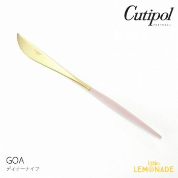 【Cutipol】クチポール GOA ピンク/ゴールド ディナーナイフ カトラリー PINK GOLD テーブルナイフ  (39724240)
