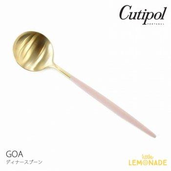 【Cutipol】クチポール GOA ピンク/ゴールド ディナースプーン カトラリー PINK GOLD テーブルスプーン   (39724242)