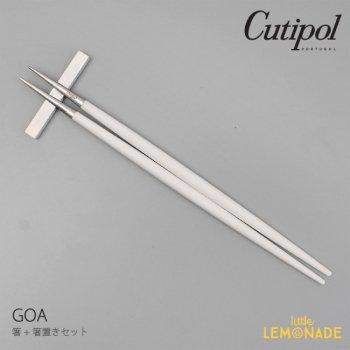 【Cutipol】クチポール GOA ホワイト/シルバー 箸+箸置きセット カトラリー 白 金 和食器 お箸 箸   (39724433)