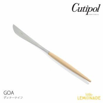 【Cutipol】クチポール GOA ベージュ ディナーナイフ 【速水もこみちさん別注カラー】カトラリー BEIGE テーブルナイフ knife (39725100/GO03BE)
