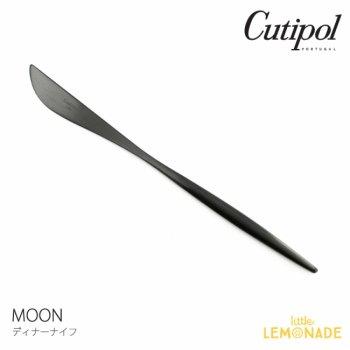 【Cutipol】クチポール MOON マットブラック ディナーナイフ カトラリー 黒 knife  (39724870/MO03BLF)