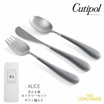 【Cutipol】クチポール 子供用 カトラリー3点 セット ALICE/グレイ 【ナイフ・フォーク・スプーン】子ども用 ベビー用 Gray  (39725184)