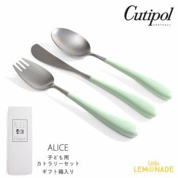 【Cutipol】クチポール 子供用 カトラリー3点 セット ALICE/セラドン 【ナイフ・フォーク・スプーン】子ども用 ベビー用 グリーン ミント (39725179)