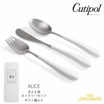 【Cutipol】クチポール 子供用 カトラリー3点 セット ALICE/ホワイト 【ナイフ・フォーク・スプーン】子ども用 ベビー用 White  (39725194)