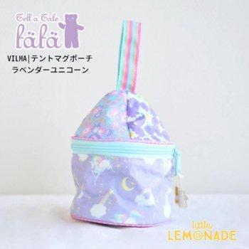 【fafa フェフェ】VILMA | テントマグポーチ - ラベンダーユニコーン (5301-0001) unicorn