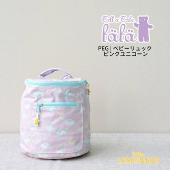 【fafa フェフェ】PEG | ベビーリュック - ピンクユニコーン 6L(6193-0009)