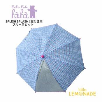 【fafa フェフェ】SPLISH SPLASH | 窓付き傘 - ラビット ブルー 45 cm(6853-0002)