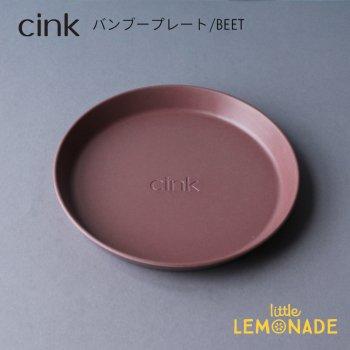 【cink】バンブープレート/BEET ベビー キッズ食器 bamboo 北欧 皿 (CK-PLBE)
