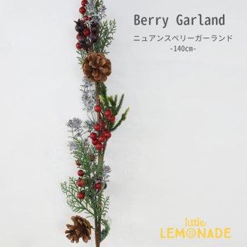 ニュアンスレッドベリーガーランド クリスマス 造花 インテリア ボタニカル 花 飾り  (50164379)