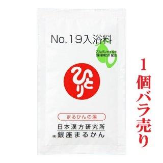 No.19入浴料 (1個バラ売り)