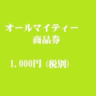 オールマイティー商品券 (1,000円税別)