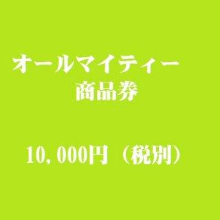 オールマイティー商品券 (10,000円税別)