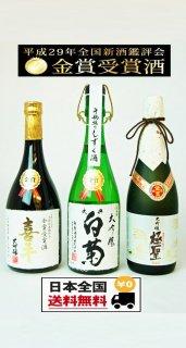 平成29年 金賞受賞酒 喜平 大典白菊 極聖 セット