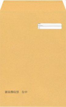 OBC FT-63S 単票源泉徴収票専用 窓付封筒シール付 100枚【送料無料】 オービック 給与奉行サプライ