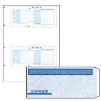 OBC KWP-3S 給与辞令パック シール付 300セット【送料無料】 オービック 給与奉行サプライ