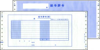 OBC 4003 給与辞令【送料無料】 オービック 給与奉行サプライ