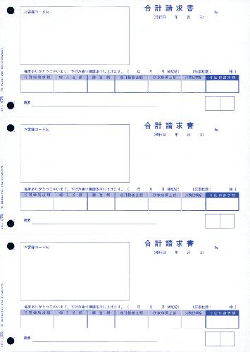 OBC 4128 単票合計請求書 700枚 商奉行専用【送料無料】 オービック 商蔵奉行サプライ