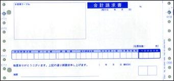 OBC 4028 合計請求書 1000枚 商奉行専用【送料無料】 オービック 商蔵奉行サプライ