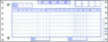 OBC 3372 仕訳伝票 OBC7行 2000枚【送料無料】 オービック 勘定奉行サプライ