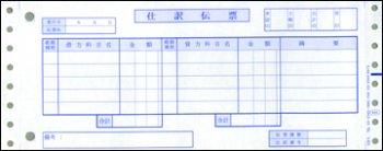 OBC 655 仕訳伝票 OBC5行 2000枚【送料無料】 オービック 勘定奉行サプライ