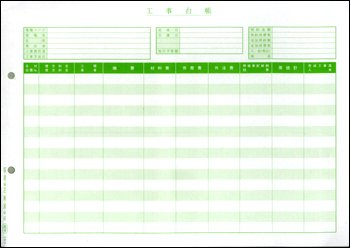 OBC 4120 単票工事台帳 1000枚【送料無料】 オービック 勘定奉行サプライ
