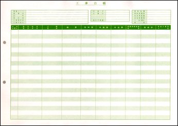 OBC 4221 単票工事台帳 1000枚【送料無料】 オービック 勘定奉行サプライ