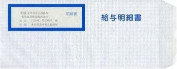弥生 333106 給与明細書専用窓付封筒 250枚【送料無料】 弥生給与サプライ