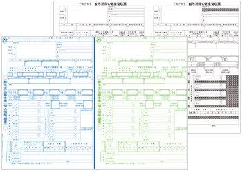 弥生 201700 源泉徴収票 単票用紙【送料無料】 弥生給与サプライ