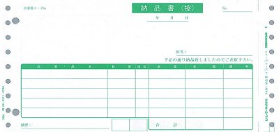 PCA PB302F 納品書 連続 3枚複写 1000セット 【送料無料】 商魂商管サプライ