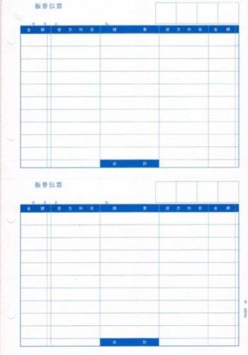 PCA PA1225F 振替伝票E 1000枚 PCA会計専用 【送料無料】