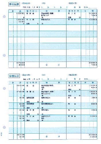 ソリマチ SR1281 振替伝票 500枚 【送料無料】 会計王サプライ
