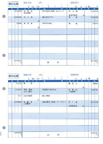 ソリマチ SR4101 振替伝票 500枚 【送料無料】 会計王サプライ