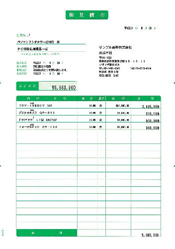 ソリマチ SR310 見積書 500枚 【送料無料】 販売王サプライ