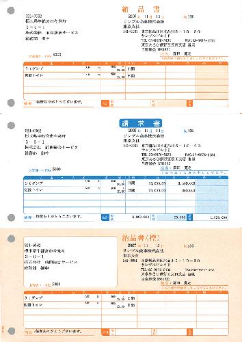 ソリマチ SR330 納品書A(納...