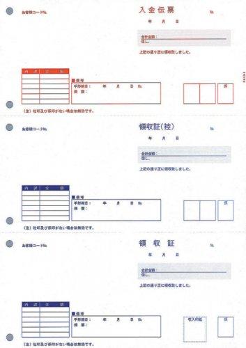 PCA PA1341F 領収証 入金伝票/領収証控/領収証 単票 500枚 【送料無料】 商魂商管サプライ