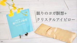 眠りのヨガ瞑想CD+クリスタルアイピロー