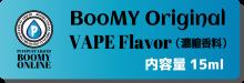 BooMY for DIY用濃縮香料【容量15ml】