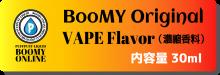 BooMY for DIY用濃縮香料【容量30ml】