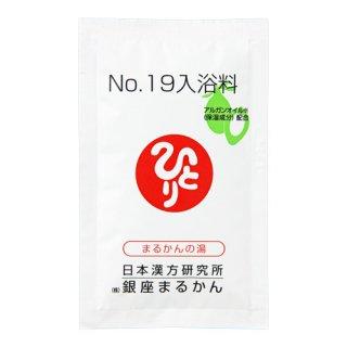No.19入浴料(10個)
