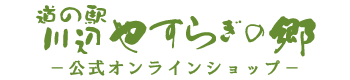 鹿児島の新鮮野菜を産地直送でお届け|道の駅川辺 やすらぎの郷 公式オンラインショップ
