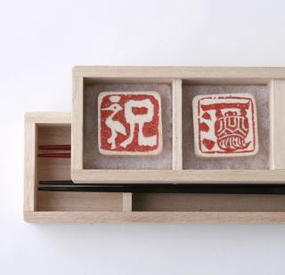 遊印箸置きと夫婦箸セット 祝い酒