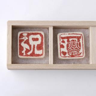 遊印 箸置き(2個) 祝い酒