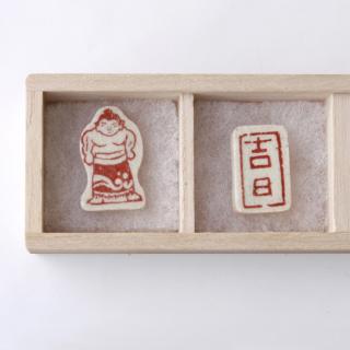 遊印 箸置き(2個) 吉日