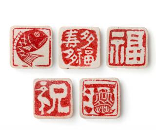 遊印 箸置き 5個セット 御祝い五種