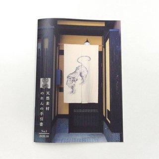 カタログ:「天然素材のれんの手引書」