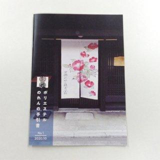 カタログ:「ポリエステル素材のれんの手引書」