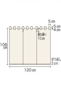 チチ付麻のれん「オフ白色」無地染め/縦106�×横120�