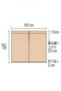 麻のれん「ベージュ色」無地染め/縦82�×横90�