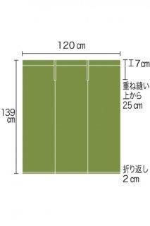綿のれん「うぐいす色」無地染め/縦139�×横120�