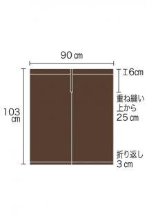 麻のれん「こげ茶色」無地染め/縦103�×横90�